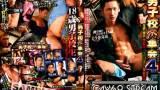 【HD】【KERO51】 男子校穴集会 4