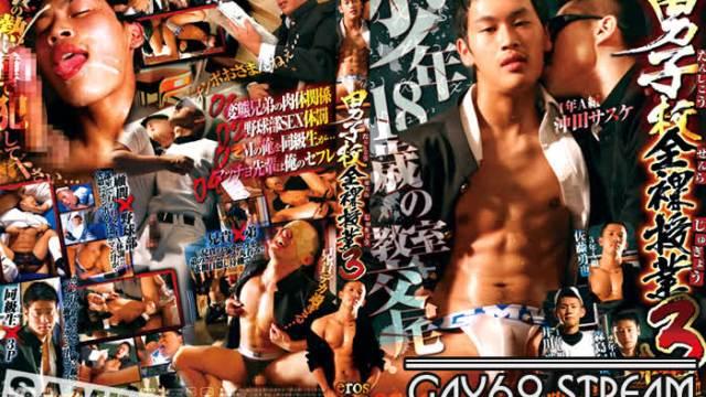 【KERO73】 男子校全裸授業 3