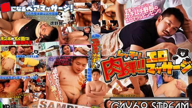 【HD】【KBUM020】 ムッチリ肉弾!!エロマッサージ
