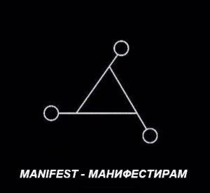 MANIFEST(15)