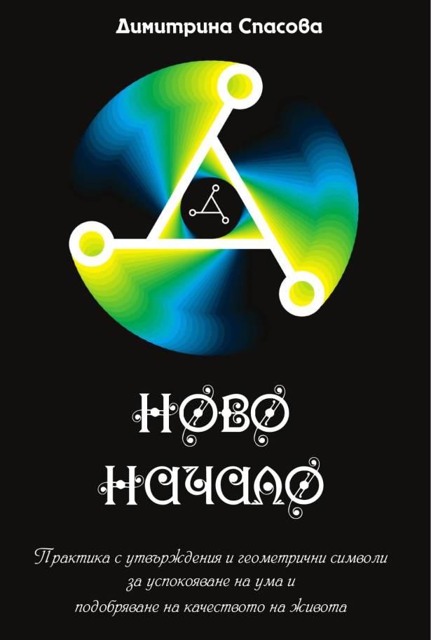 Ново начало – практика с утвърждения и геометрични символи