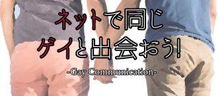 https://i2.wp.com/gayjapan.jp/ikemen/wp-content/uploads/2016/06/cropped-cropped-702_photowada.jpg?resize=309%2C137