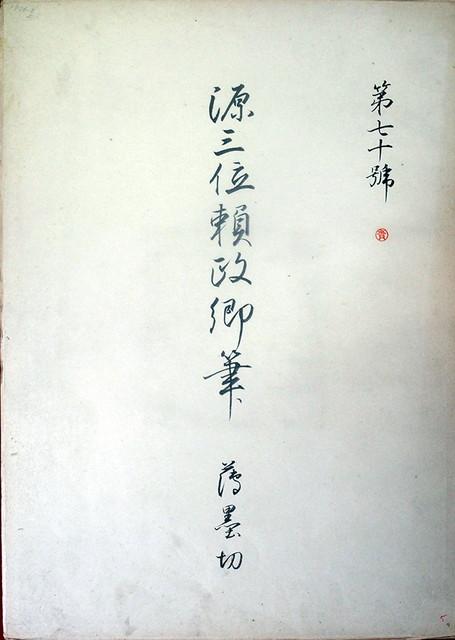 03-007 伝源三位頼政筆 薄墨切02 in 臥遊堂沽価書目「所好」三号