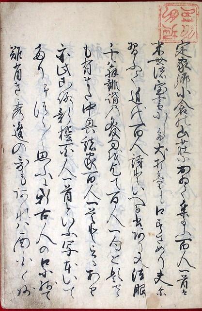 03-055 歌俳百人選 in 臥遊堂沽価書目「所好」三号