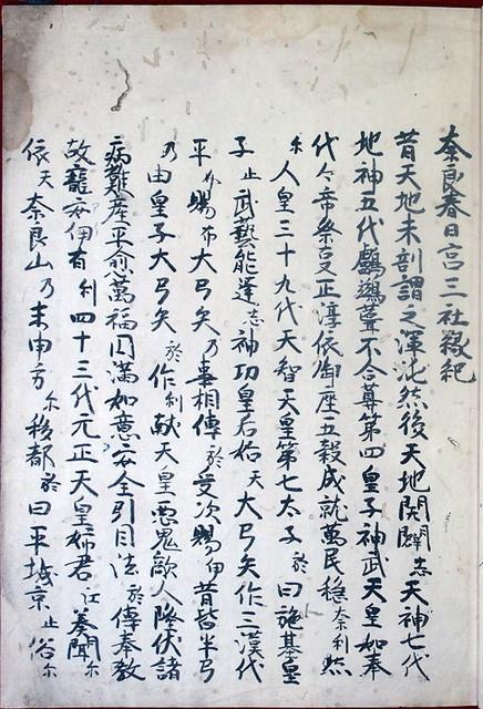 03-067 奈良春日宮三社縁起 in 臥遊堂沽価書目「所好」三号