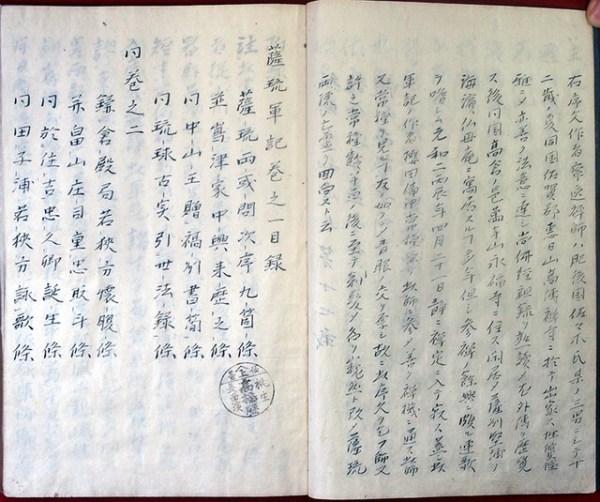 03-113 薩琉軍記01 in 臥遊堂沽価書目「所好」三号