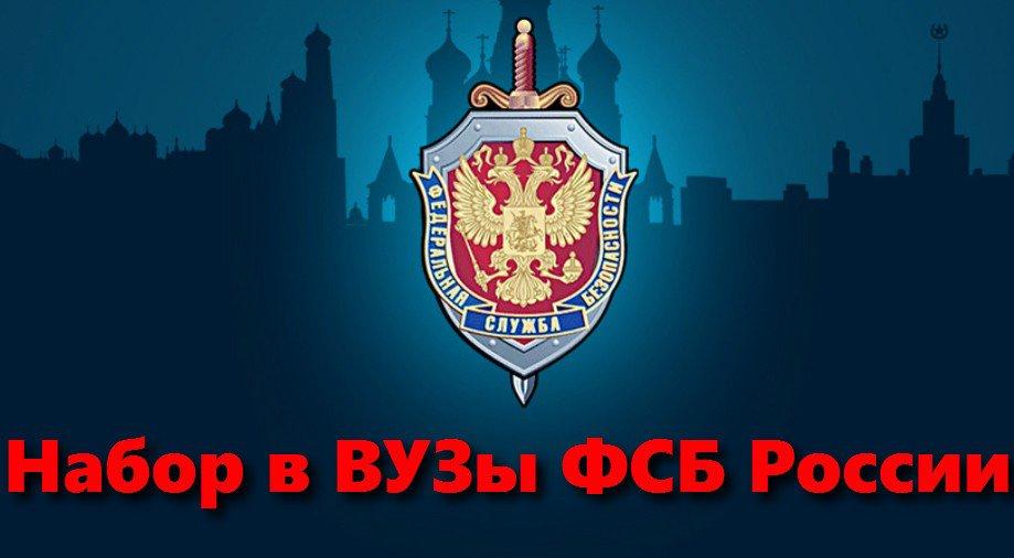 Продолжается набор в пограничные институты ФСБ России