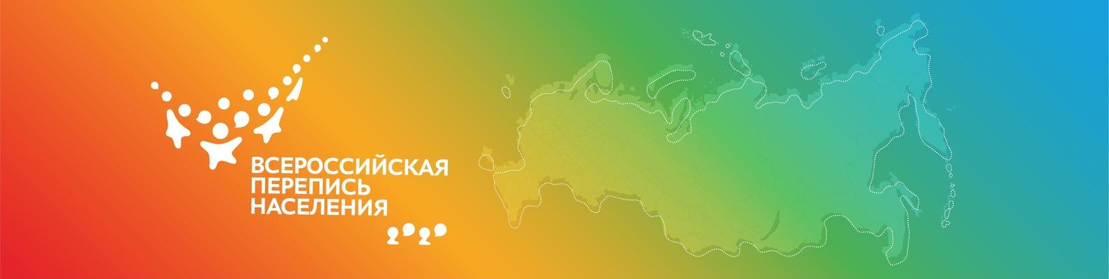 В Алтайском крае формируют оргплан подготовки к переписи