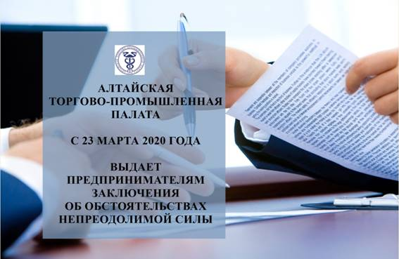 Алтайская ТПП выдает заключения об обстоятельствах непреодолимой силы