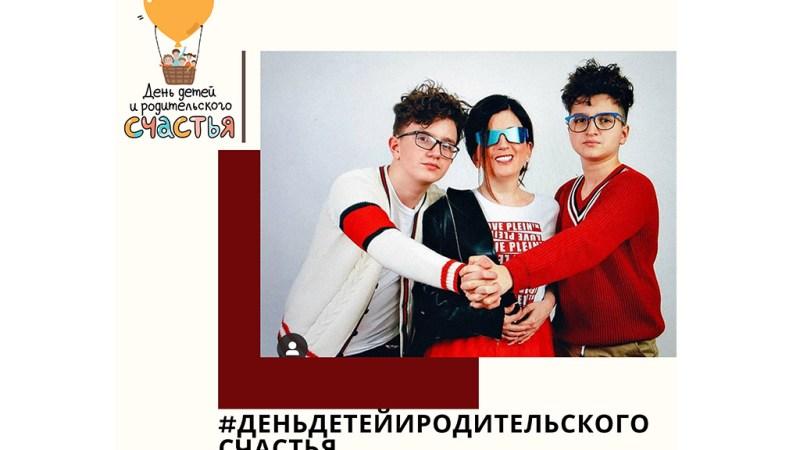 Жителям Алтайского края предлагают принять участие в флешмобе и конкурсе в социальных сетях ко «Дню детей и родительского счастья» — 1 июня