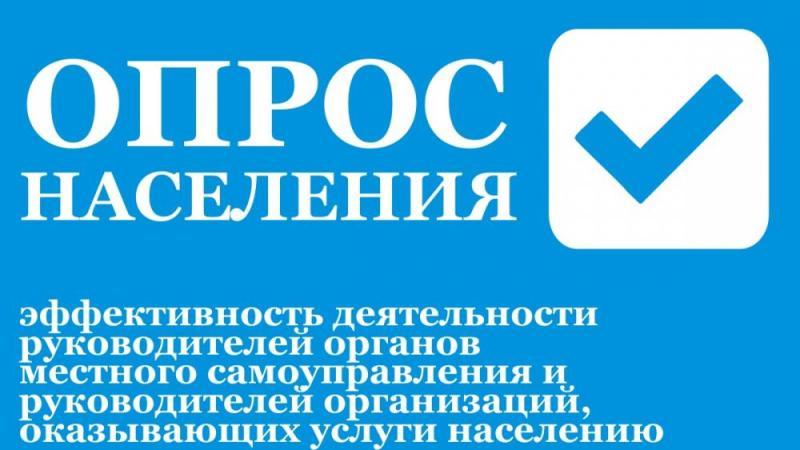 Жителей Алтайского края приглашают оценить деятельность руководителей органов местного самоуправления