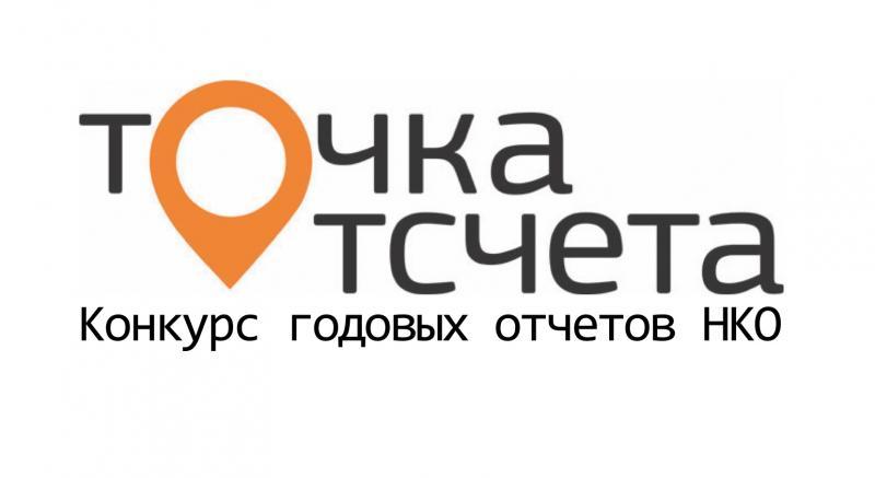 Объявлен XII Всероссийский конкурс годовых отчетов НКО «Точка отсчета»