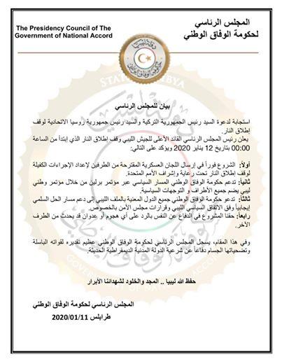 حكومة ليبيا.jpg
