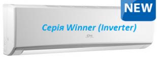 Серія Winner (Inverter)