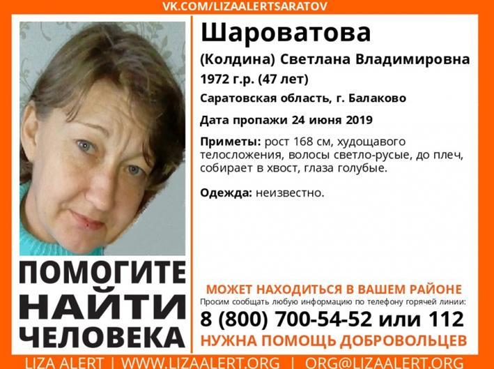 «Лиза Алерт» сообщает: в Балаково пропал 55-летний Андрей Верзаков. И не только