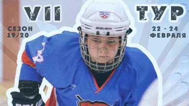 В субботу стартует VII тур первенства России по хоккею! Приходите болеть за наших!