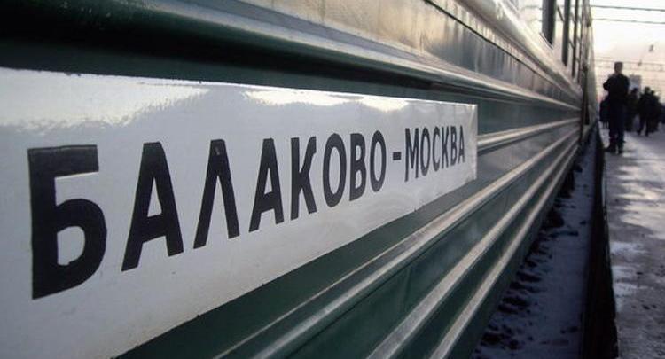 Чем заканчивается проверка приезжих и нужно ли отменять поезд Балаково – Москва