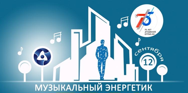 Балаковская АЭС спасает День города в Балаково