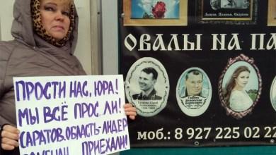 Надежда Познякова провела пикет у «гагаринской» рекламы похоронных услуг