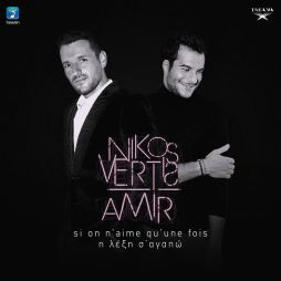 Amir et Nikos Vertis