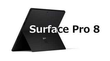 Surface Pro 8の試作機がebayに出現。発売は2021年に延期。