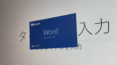 Microsoft Wordが文章作成画面も含めてダークモードに対応へ