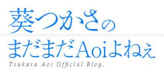 葵つかさブログ
