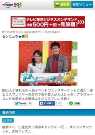 TV東京ロシエル出演