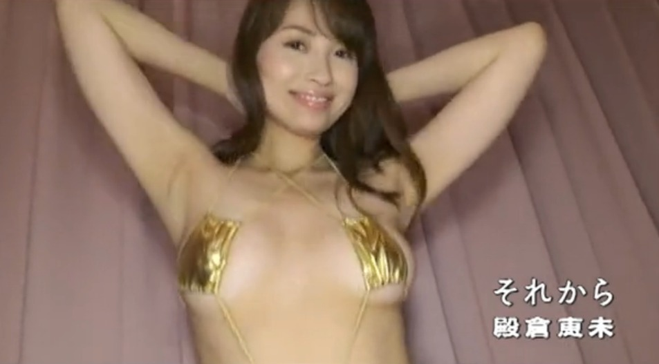 殿倉恵未 (40)