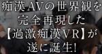 痴漢VRアダルトビデオ