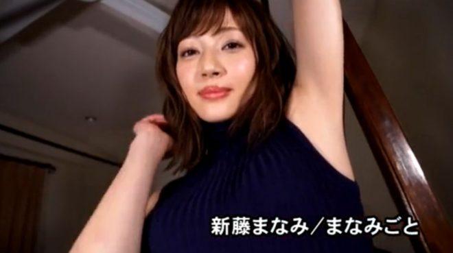 新藤まなみ (32)