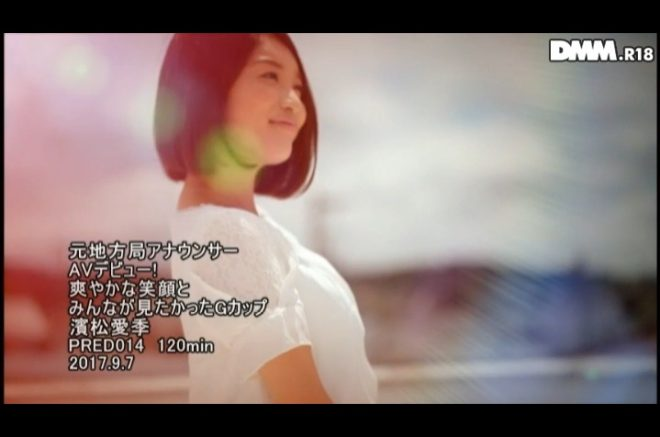 濱松愛季 (14)