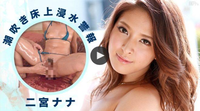 二ノ宮ナナ-無修正動画 (2)