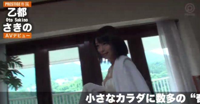 乙都さきの otosakino (38)