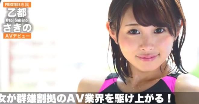 乙都さきの otosakino (48)