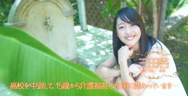 三田杏 (15)