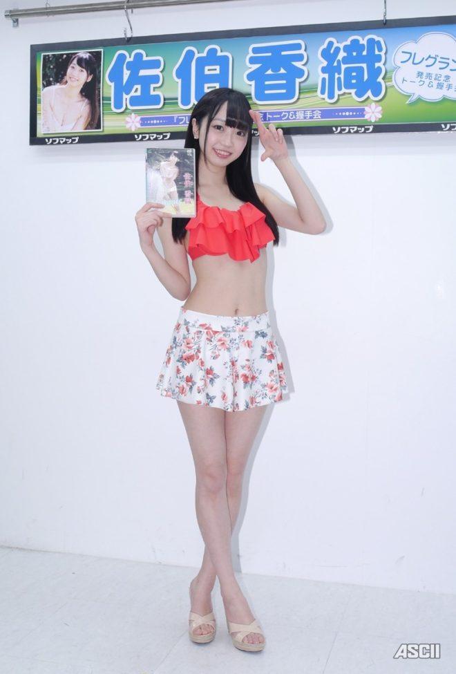 saeki_kaori (17)
