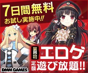 D『DMM GAMES 遊び放題』オープン