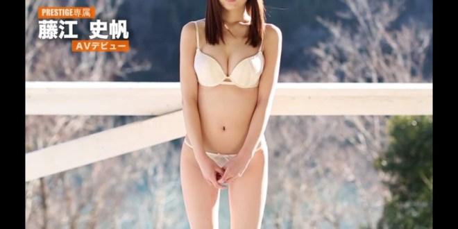 藤江史帆 (31)