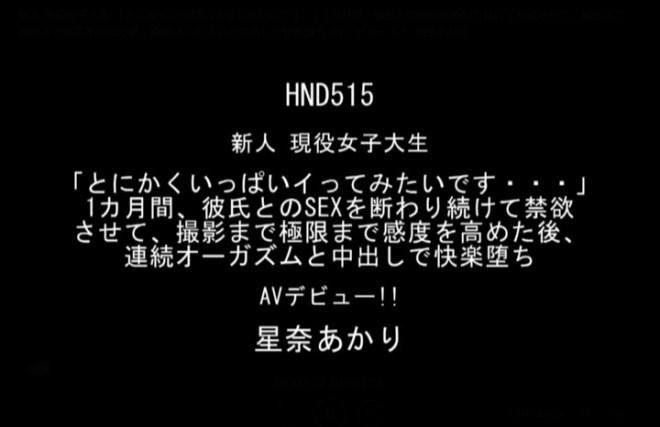 星奈あかり (13)