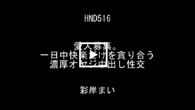 彩岸まい_無料動画
