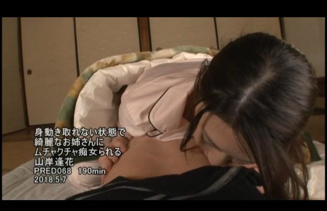 山岸逢花 (23)