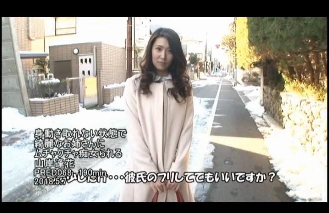 山岸逢花 (29)