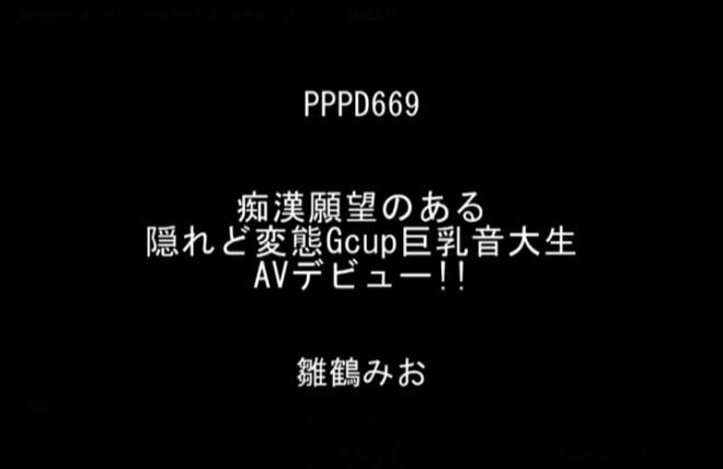 雛鶴みお (57)