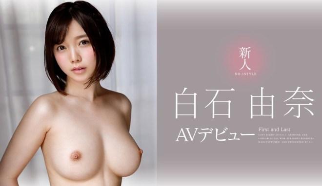 白石由奈 (1)