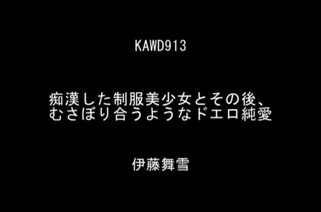 伊藤舞雪無料動画