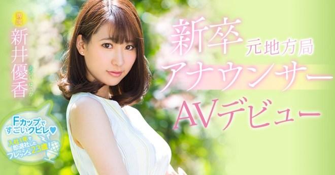 新井優香 (1)