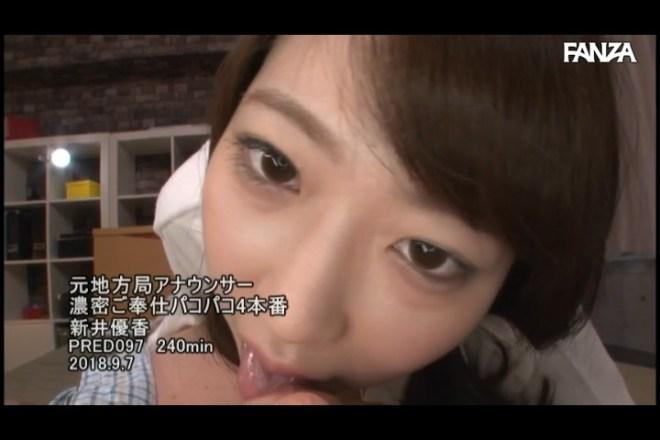 新井優香 (33)