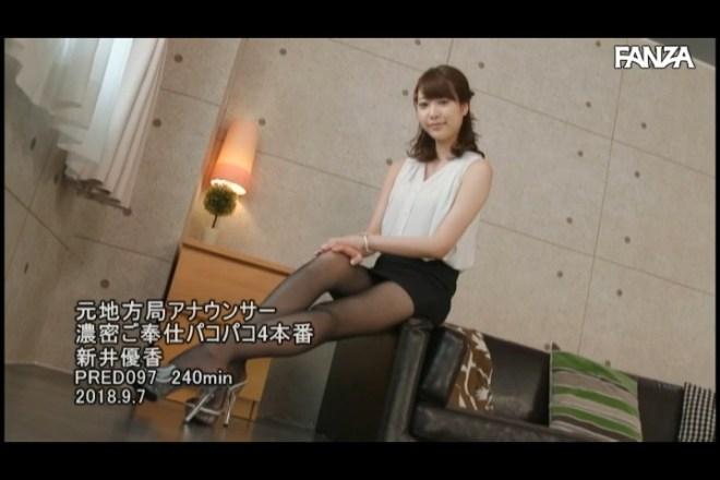 新井優香 (16)