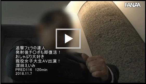 深田えいみ動画
